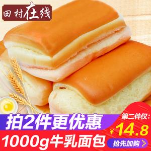 零食夹心软面包 蛋糕早餐食品手撕小面包牛奶三明治<span class=H>西式</span><span class=H>糕点</span>点心
