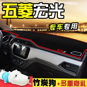 新五菱宏光S汽车<span class=H>用品</span>装饰S1内饰改装配件S3中控仪表台防晒避光垫