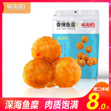 Leisure Meat Snack Fish Egg 200gX2 in Ganxun Famous Chef's Instant Fish Ball Sauce Brine Cooked Food Office