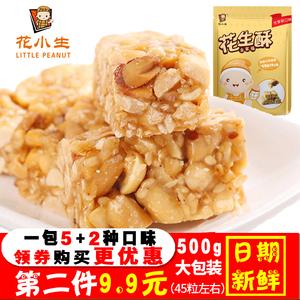 花生酥糖手工散装安徽特产小吃喜糖休闲零食
