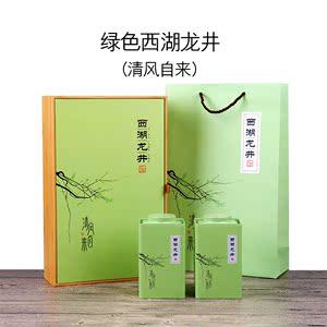 特价西湖<span class=H>龙井</span>空盒子一斤250g<span class=H>碧螺春</span>茶叶空礼盒高档通用包装盒<span class=H>绿茶</span>