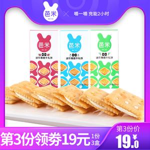 芭米牛轧<span class=H>饼干</span>3盒台湾风味牛轧夹心<span class=H>饼干</span>装牛扎<span class=H>饼干</span>休闲零食网红款