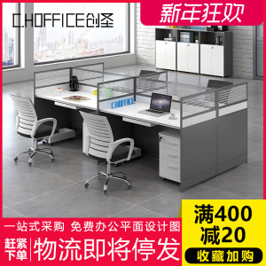 创圣职员<span class=H>办公桌</span>简约现代桌椅组合家具246人位屏风隔断卡座工作位