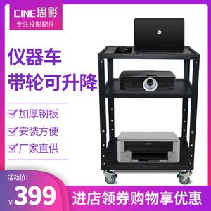 思影(CINE)Z06<span class=H>投影仪</span>支架移动带轮小推车笔记本电脑升降台打印机移动办公桌机房设备工作台仪器车