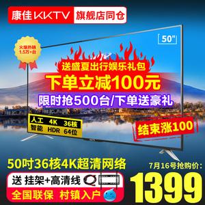 康佳<span class=H>电视</span>机50吋液晶<span class=H>电视</span>4K超高清智能wifi网络平板55 65kktv AK50