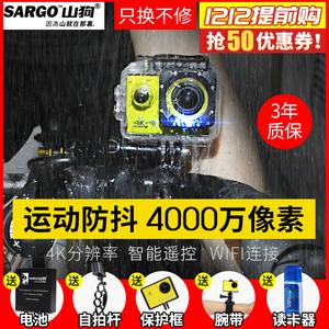 山狗 A8 運動相機 防水頭盔攝像機迷你高清4K潛水錄像 水下照相機