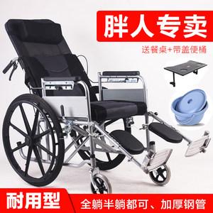 三强<span class=H>轮椅</span>老人折叠轻便小型带坐便器全躺多功能老年残疾人手推车