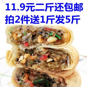 2斤仅售11.9元 包邮 白皮<span class=H>月饼</span> 五仁<span class=H>月饼</span> 老婆饼 酥皮冰糖青红丝
