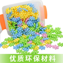 Kindergarten 3-6-year-old Intellectual Development Children's Three-dimensional Construction of Plum Blossom Putting-together IQ Snowflake Toys
