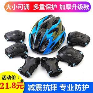 儿童<span class=H>头盔</span>套装轮滑<span class=H>护具</span>成人<span class=H>滑板</span>护膝溜冰防护男女平衡自行车安全帽