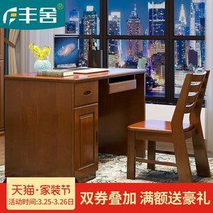 实木书桌家用台式桌<span class=H>写字台</span>现代办公桌电脑桌中式卧室桌子书房家具
