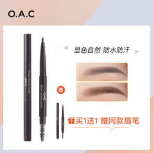 OAC bright modeling eyebrow pencil waterproof and sweat resistant, durable, easy to decolor, beginners easily draw frown.
