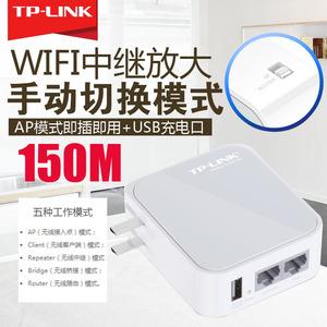 TP-LINK迷你TL-WR710N无线<span class=H>路由器</span>AP家用有线转无线WIFI信号放大器中继便携式商用出差宾馆wifi增强器