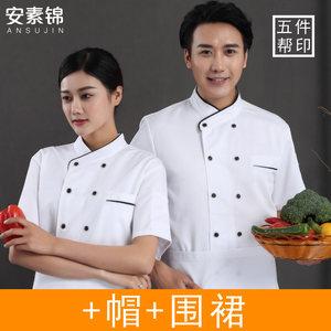 厨师<span class=H>工作服</span>长袖 饭店后厨衣服短袖 酒店面馆小吃餐饮白色厨房服装