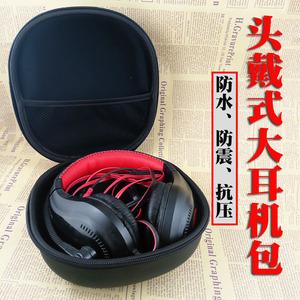 头戴式耳机包 皮保护盒 折叠式大耳麦防震抗压便携<span class=H>数码</span><span class=H>配件</span>收纳包