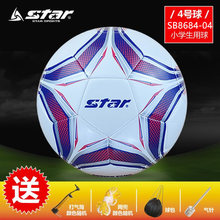 High elasticity and wear resistance training for girls and children of primary and secondary school students in No. 4 kindergarten of authentic Star Star Star Football