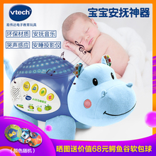 VTech Weiyida Hippo Sleeping Instrument Baby Calming Doll Sleeping Projection Baby Sleeping Toy