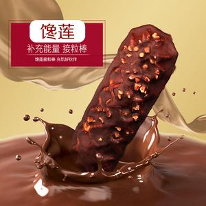 馋莲巧克力涂层蛋糕西式<span class=H>糕点</span>心早餐面包食品小吃网红休闲零食整箱