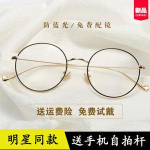 近视眼镜男女潮流防辐射蓝光平光镜眼睛有度数网红款圆框金丝金边