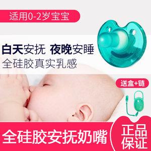 飞利浦新安怡安抚<span class=H>奶嘴</span>一体式全硅胶安睡型6-18超软断奶新生婴儿