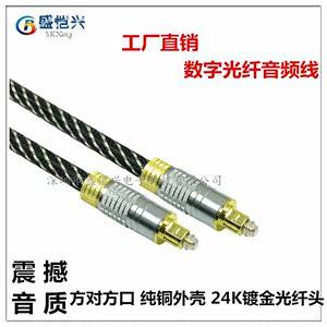 工厂直销光纤<span class=H>音频线</span> 音响功放发烧数码 <span class=H>光纤线</span>方口数字<span class=H>光纤线</span>包邮