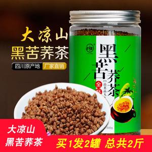 绿叶春大凉山苦荞茶全胚芽500g*1罐