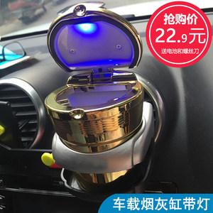 汽车用品车用车内车载烟灰缸带led灯 盖车烟通用出<span class=H>风口</span>多功能个性