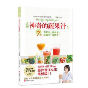 这些神奇的<span class=H>蔬果汁</span>:美肌肤、抗衰老、除疲劳、清肠道 7天红润瘦 日本蔬果绿汁日韩减肥女性美颜瘦身保健养生饮品制作方法正版畅销