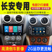 Chang'an Ono Star CS35 Fugitive Taurus Yuexiang V3DVD Android High Definition Navigator Vehicle Integrated Aircraft