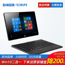 Windows 10 Tablet 2-in-1 10-inch 11.6-inch 4-core office Windows system notebook