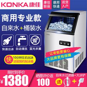 KONKA康佳<span class=H>制冰机</span>商用奶茶店大型全自动方冰大容量小型冰块制作机