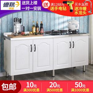 简易橱柜租房家用灶台柜组装经济型厨房不锈钢碗柜厨房<span class=H>柜子</span>水槽柜