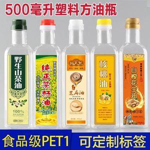 空瓶子食用塑料油瓶1斤装橄榄油瓶亚麻核桃油瓶山茶油包装瓶500ml