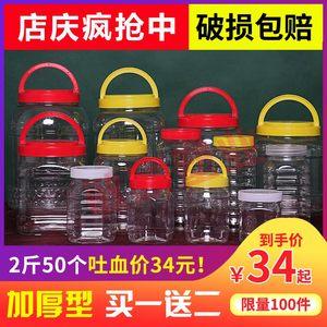 蜂蜜瓶小塑料瓶子3斤装 pet食品罐2斤带盖加厚透明包装蜜糖密封罐