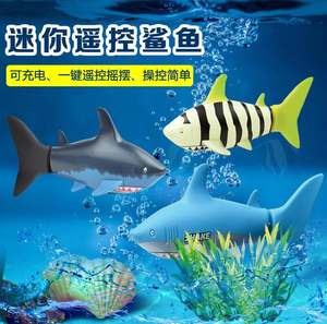 。鲨鱼遥控潜水电动电动<span class=H>玩具</span>水鱼男孩遥控鲨鱼器人工具<span class=H>玩具</span>鲨鱼机