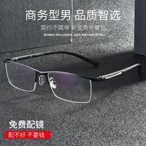 男有度数近视防蓝光辐射散光眼镜