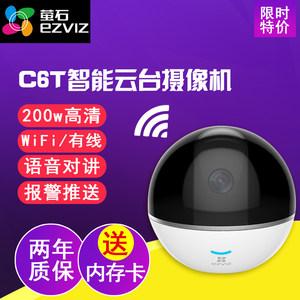海康威视萤石网络<span class=H>摄像头</span>C6T 1080P高清家用智能监控 夜视闭路机