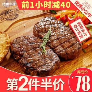 领50元券购买绝世澳洲家庭儿童牛排套餐团购黑椒菲力10片生鲜新鲜牛肉送刀叉酱