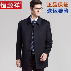 恒源祥纯羊绒大衣男士中长款中老年秋冬款加厚毛呢子大衣男装外套