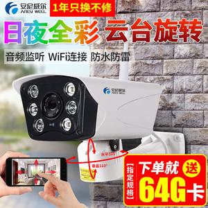 智能无线wifi手机远程家用监控器室外高清夜视网络套装监控<span class=H>摄像头</span>