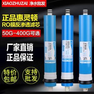 惠灵顿反渗透滤芯ro膜家用10寸纯水机配件滤芯通用50g75g400g滤芯