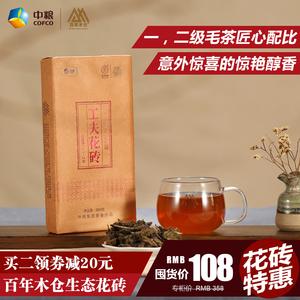 中茶 百年木仓 湖南安化<span class=H>黑茶</span> 花砖茶 工夫花砖 888g