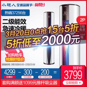 海尔小超人 KFR-50LW/10AH-2U1 2匹智能定频冷暖圆柱柜机立式<span class=H>空调</span>
