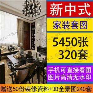 新中式装修设计效果图片别墅室内客厅样板房全屋家装禅意古典风格