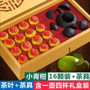 小青柑普洱茶叶+1壶4杯礼盒装