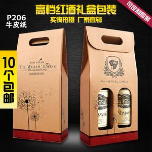 樱秦P206特价<span class=H>红酒</span>包装<span class=H>红酒</span><span class=H>纸盒</span>双支装葡萄酒2瓶装礼品盒厂家直销