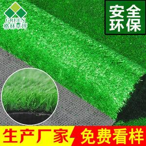 格林人造草坪幼儿园仿真草坪学校操场运动草皮地毯