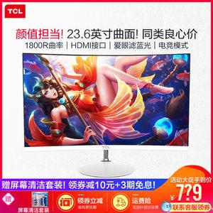【赠6礼+领券立减】<span class=H>TCL</span>曲面显示器 T24M6C 窄边框24英寸HDMI高清PS4电脑<span class=H>显示屏</span>幕23