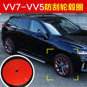 长城魏派VV7S车<span class=H>轮毂</span>改装饰<span class=H>贴</span>车轮<span class=H>贴</span><span class=H>保护</span><span class=H>圈</span>VV5S防撞条防刮轮胎P8