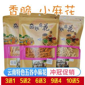 杂粮小<span class=H>麻花</span> 云南丽江大理特产网红零食高原五谷多种口味休闲小吃